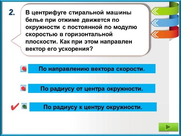 C:\Users\Aida\Desktop\Dvizhenie tela po okruzhnosti1\2\Dvizhenie tela po okruzhnosti Александрова З.В\Слайд25.JPG