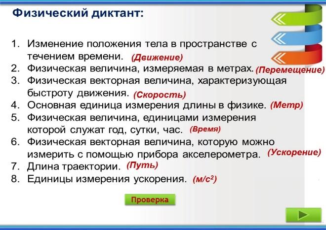 C:\Users\Aida\Desktop\Dvizhenie tela po okruzhnosti1\2\Dvizhenie tela po okruzhnosti Александрова З.В\Слайд2.JPG