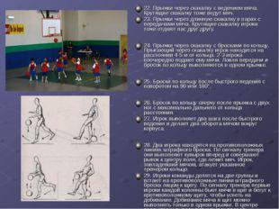 22. Прыжки через скакалку с ведением мяча. Крутящие скакалку тоже ведут мяч.