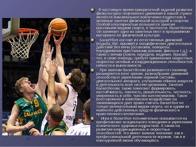 В настоящее время приоритетной задачей развития физкультурно-спортивного дви...