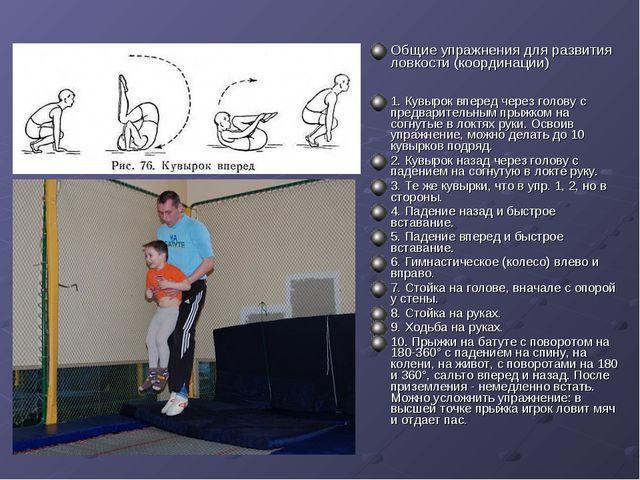 Общие упражнения для развития ловкости (координации) 1. Кувырок вперед через...
