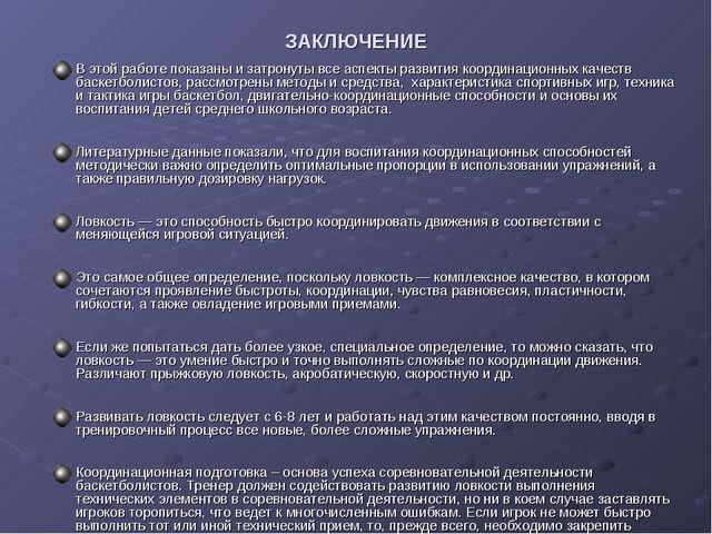 ЗАКЛЮЧЕНИЕ В этой работе показаны и затронуты все аспекты развития координаци...