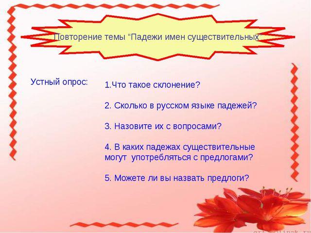 """Повторение темы """"Падежи имен существительных"""" Устный опрос: 1.Что такое скло..."""