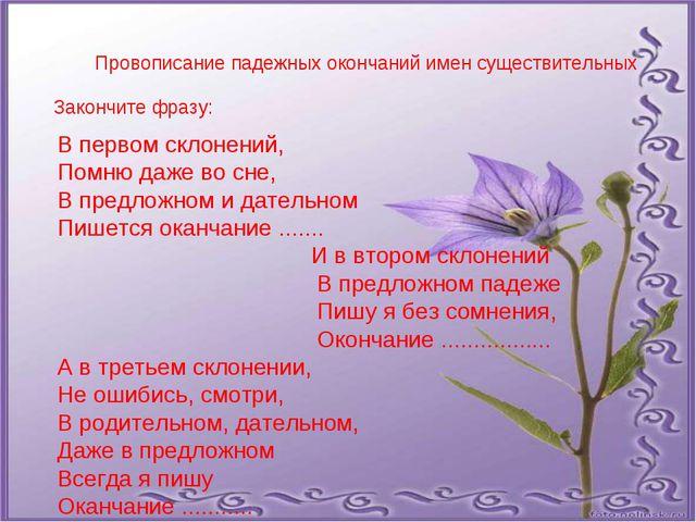 Провописание падежных окончаний имен существительных Закончите фразу: В перво...