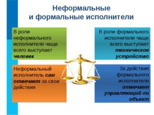 Неформальные и формальные исполнители В роли неформального исполнителя чаще в
