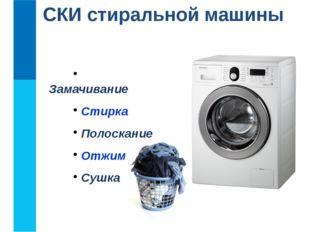 Замачивание Стирка Полоскание Отжим Сушка СКИ стиральной машины