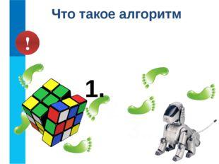 Что такое алгоритм Алгоритм – это конечная последовательность шагов в решении