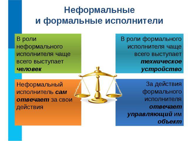 Неформальные и формальные исполнители В роли неформального исполнителя чаще в...