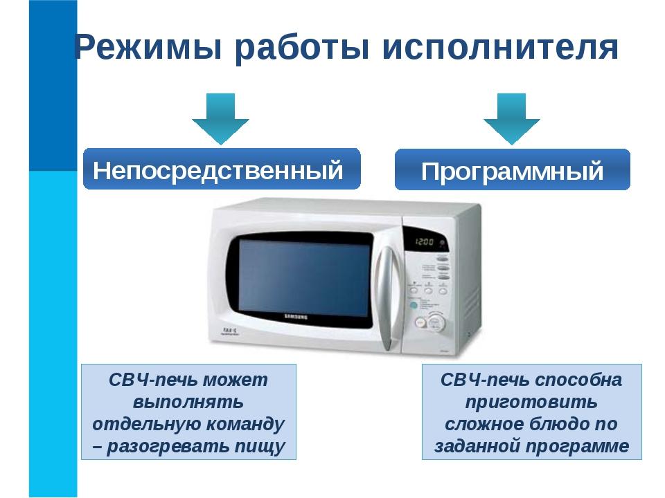 Режимы работы исполнителя Непосредственный Программный СВЧ-печь может выполня...