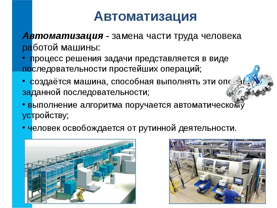 Автоматизация - замена части труда человека работой машины: процесс решения з...