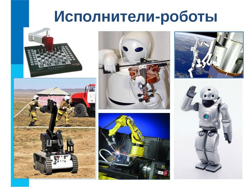 Исполнители-роботы