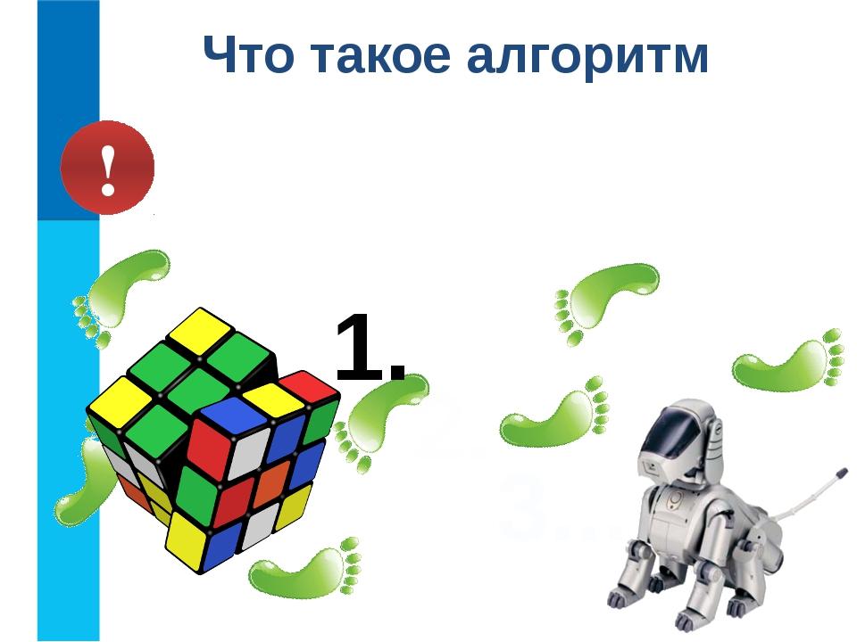 Что такое алгоритм Алгоритм – это конечная последовательность шагов в решении...