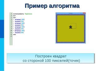 Пример алгоритма Построен квадрат со стороной 100 пикселей(точек)
