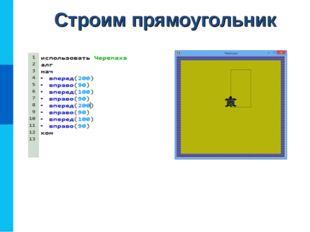Строим прямоугольник