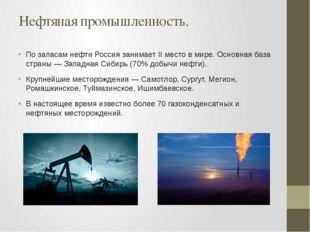 Нефтяная промышленность. По запасам нефти Россия занимает II место в мире. Ос
