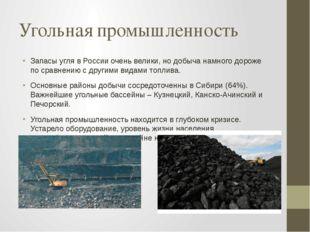 Угольная промышленность Запасы угля в России очень велики, но добыча намного