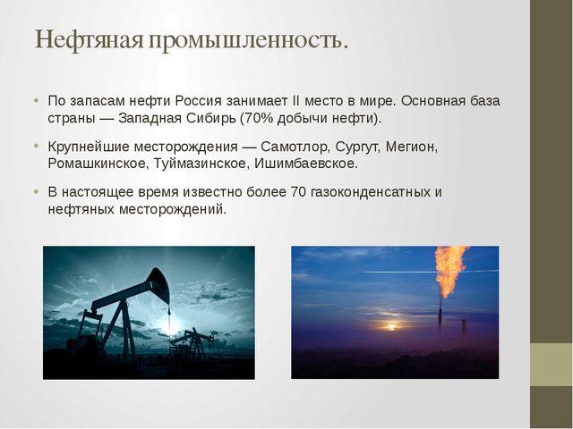 Нефтяная промышленность. По запасам нефти Россия занимает II место в мире. Ос...