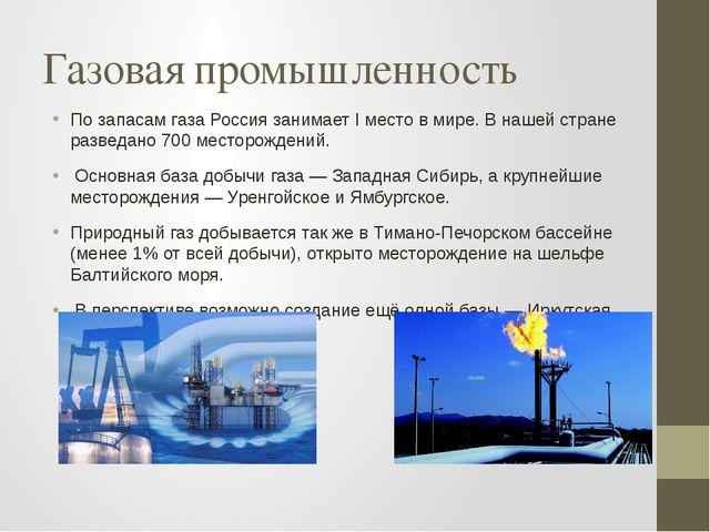 Газовая промышленность По запасам газа Россия занимает I место в мире. В наше...