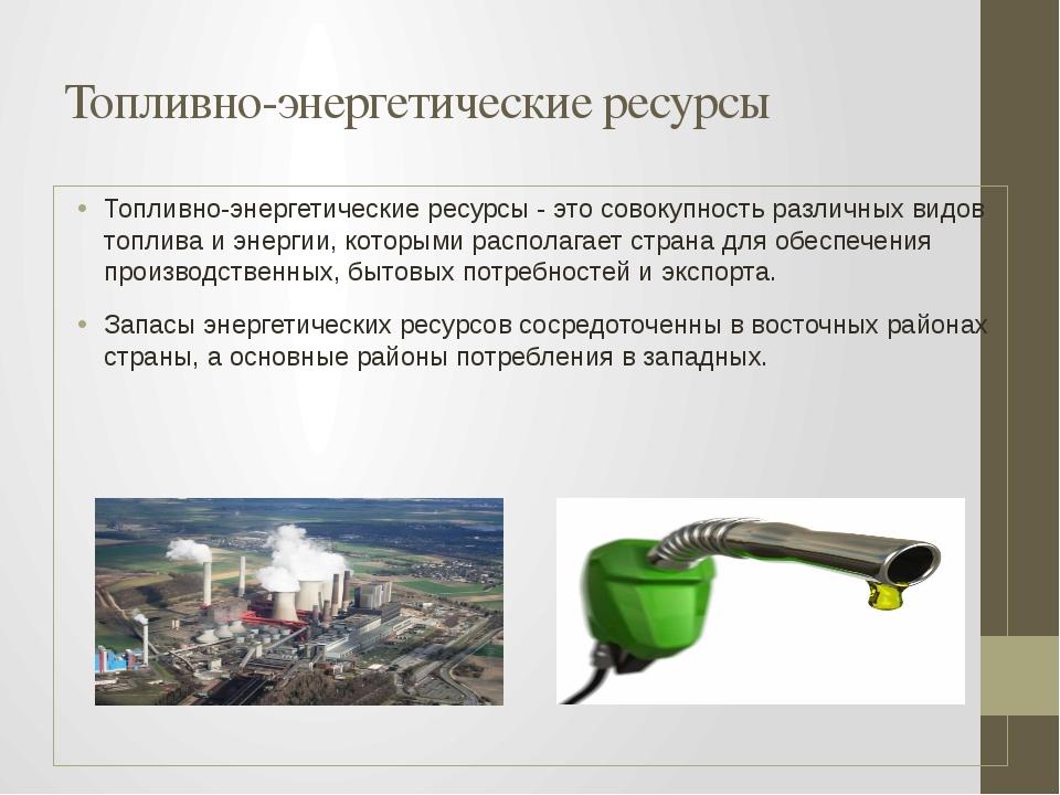 Топливно-энергетические ресурсы Топливно-энергетические ресурсы - это совокуп...