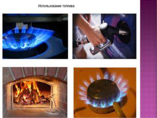Использование топлива