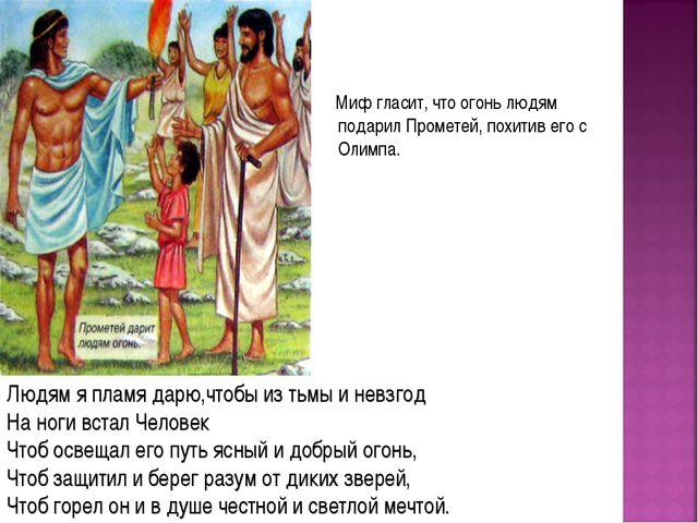 Миф гласит, что огонь людям подарил Прометей, похитив его с Олимпа. Людям я...
