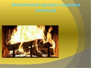 Физический процесс горения топлива