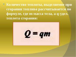 Количество теплоты, выделяемое при сгорании топлива рассчитывается по формуле