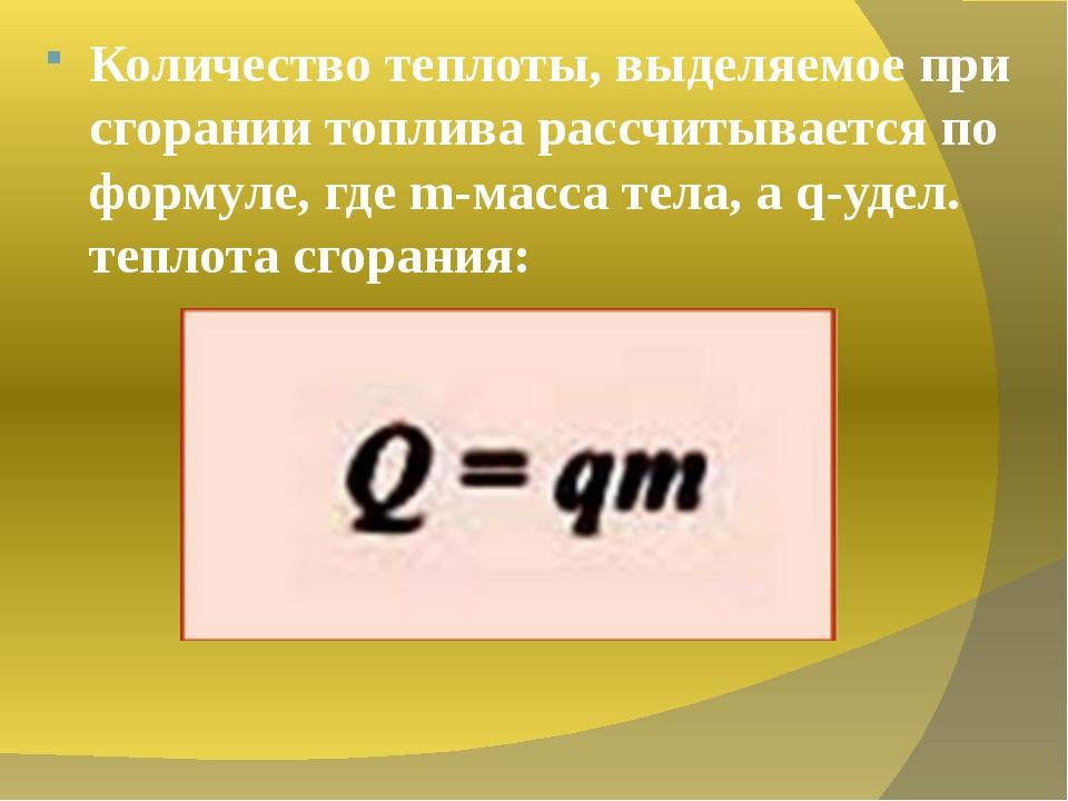 Количество теплоты, выделяемое при сгорании топлива рассчитывается по формуле...
