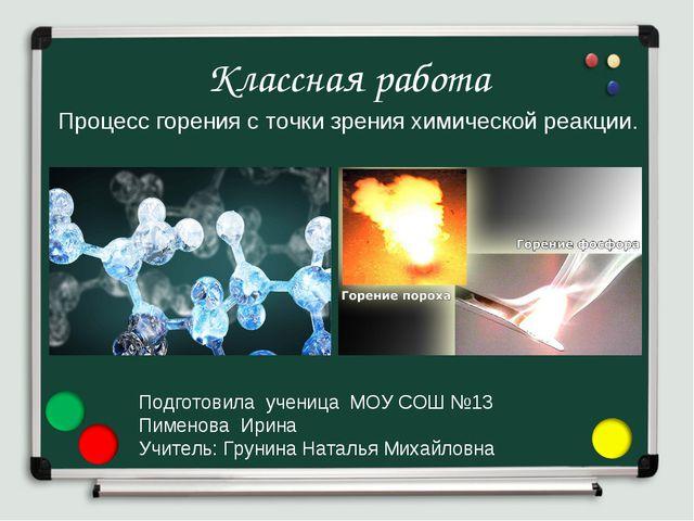Классная работа Процесс горения с точки зрения химической реакции. Подготовил...