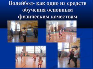 Волейбол- как одно из средств обучения основным физическим качествам