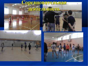 Соревновательная деятельность
