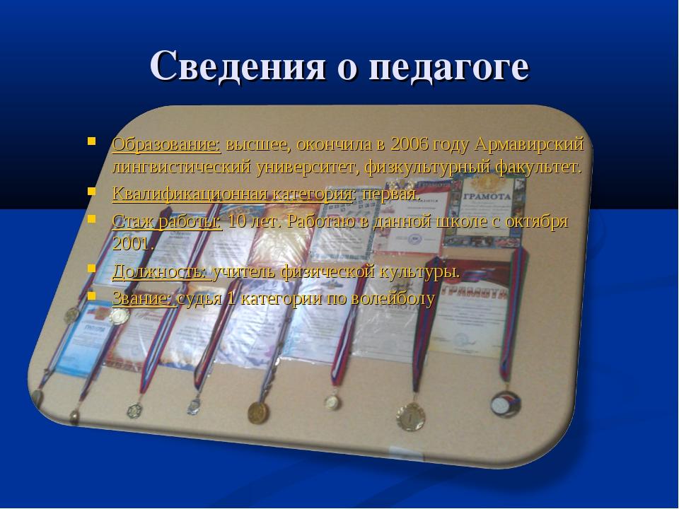 Сведения о педагоге Образование: высшее, окончила в 2006 году Армавирский лин...