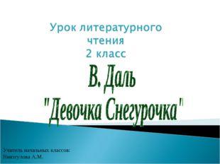 Учитель начальных классов: Ниязгулова А.М.