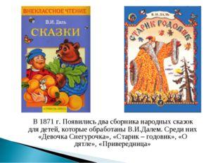 В 1871 г. Появились два сборника народных сказок для детей, которые обработа