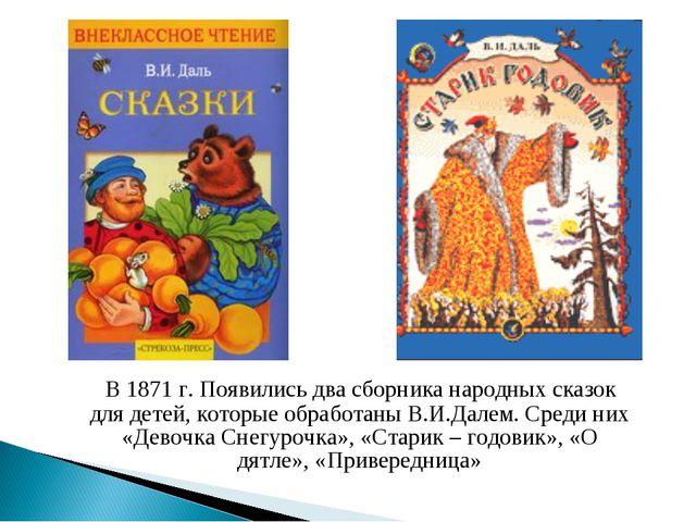 В 1871 г. Появились два сборника народных сказок для детей, которые обработа...