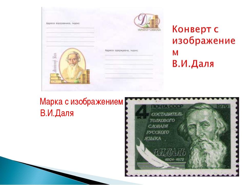 Марка с изображением В.И.Даля