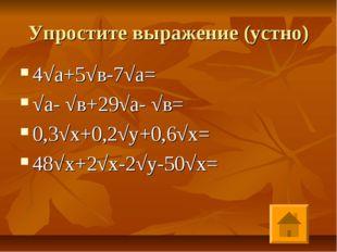 Упростите выражение (устно) 4√а+5√в-7√а= √а- √в+29√а- √в= 0,3√х+0,2√у+0,6√х=
