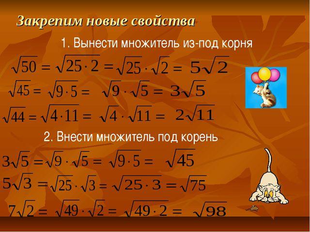 Закрепим новые свойства 1. Вынести множитель из-под корня 2. Внести множитель...