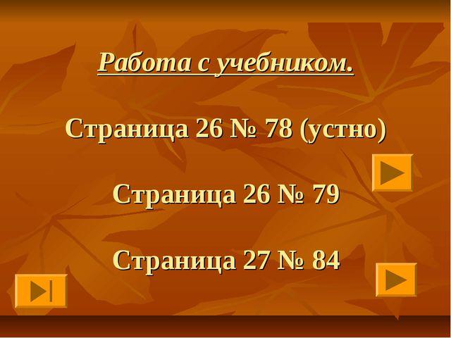 Работа с учебником. Страница 26 № 78 (устно) Страница 26 № 79 Страница 27 № 84