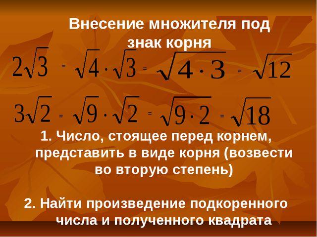 = = = = = = Число, стоящее перед корнем, представить в виде корня (возвести...