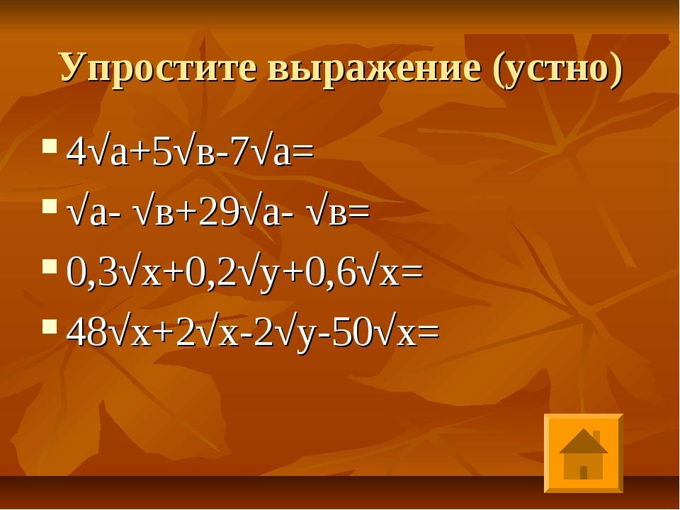 Упростите выражение (устно) 4√а+5√в-7√а= √а- √в+29√а- √в= 0,3√х+0,2√у+0,6√х=...