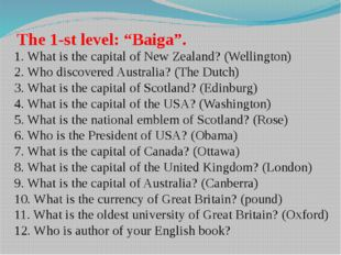 """The 1-st level: """"Baiga"""". 1. What is the capital of New Zealand? (Wellington)"""