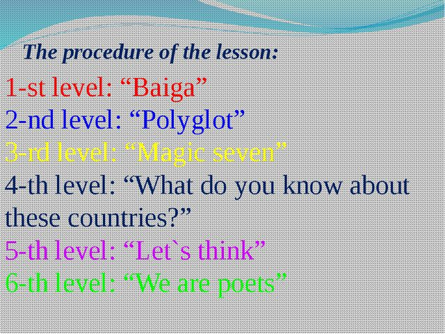 """The procedure of the lesson: 1-st level: """"Baiga"""" 2-nd level: """"Polyglot"""" 3-rd..."""