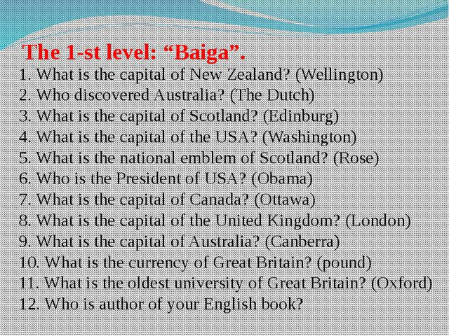 """The 1-st level: """"Baiga"""". 1. What is the capital of New Zealand? (Wellington)..."""