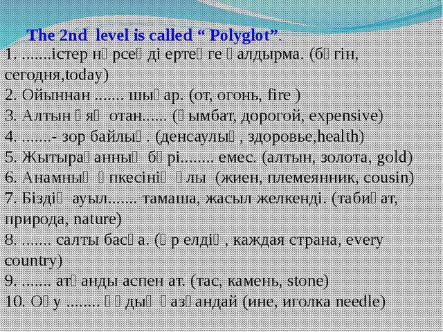"""The 2nd level is called """" Polyglot"""". 1. .......істер нәрсеңді ертеңге қалдырм..."""