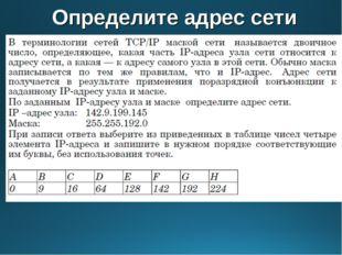 Определите адрес сети