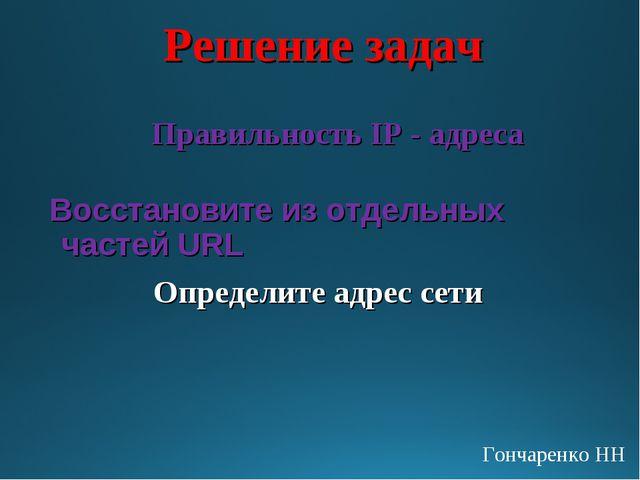Решение задач Восстановите из отдельных частей URL Определите адрес сети Прав...