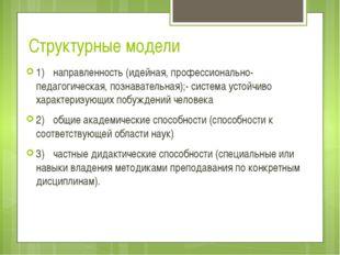 Структурные модели 1)направленность (идейная, профессионально-педагогическая