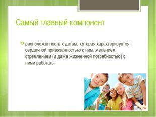 Самый главный компонент расположенность к детям, которая характеризуется серд