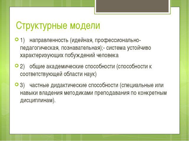Структурные модели 1)направленность (идейная, профессионально-педагогическая...
